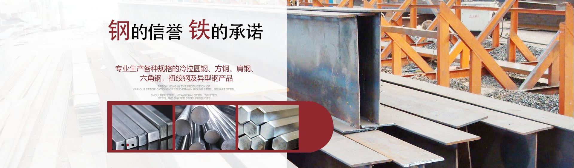 冷拉型钢,冷拉型材,冷拉型钢厂家